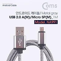 Coms USB/Micro USB(5P) 케이블 1M Metal gray - USB2.0 A(M)/Micro 5P(M)