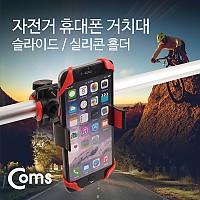 Coms 자전거 휴대폰 /스마트폰 거치대. Slide, 고무패드 고정/ Red