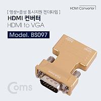 Coms HDMI 컨버터(HDMI to VGA) 오디오 지원 / 젠더 타입 HDMI(F) / VGA(M)