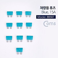 Coms 휴즈(차량용) Blue, 15A / 퓨즈