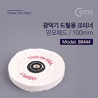 Coms 광택기 드릴용 크리너 / 양모 패드 100mm