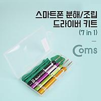 Coms 스마트폰 분해/조립세트 / iOS 스마트폰 사용가능