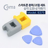 Coms 스마트폰 분해/조립세트 - 삼각 오프너/자화기
