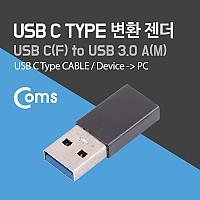 Coms USB 3.1 (Type C) 변환 젠더 Black / Type C(F) - USB 3.0 A(M)