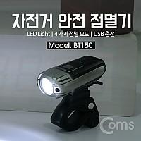 Coms 자전거 LED 안전 점멸기 / USB 충전 / White LED