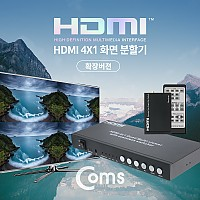 Coms HDMI 화면 분할기 & LAN ( 4 x 1 )