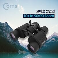 Coms 고배율 쌍안경 10x ~ 90x90 줌