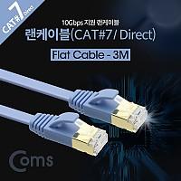 Coms 랜케이블(Direct/Cat7/플랫형) 3M/LAN/10Gbps