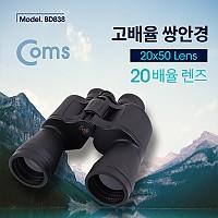 Coms 쌍안경, 고배율 / 20배율 / 대물렌즈 50mm