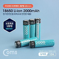 Coms 18650 보호회로 리튬이온 충전지(배터리) 2000mA / 보호회로내장 65mm / (1개 낱개용)