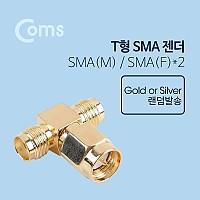 Coms 통신용 젠더(SMA) T형 - SMA M/ F x 2