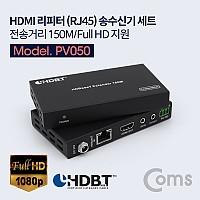 Coms HDMI 리피터(RJ45) 송수신기 세트 (전송거리 150M / Full HD 지원)