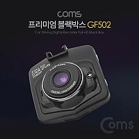 Coms 차량용 프리미엄 블랙박스 (LCD IPS 패널 / Full HD 1080P / G-센서 탑재)