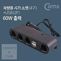 Coms 차량용 멀티 충전기 / 시거잭(시가잭) 소켓(4구) / USB 2Port / 60W출력
