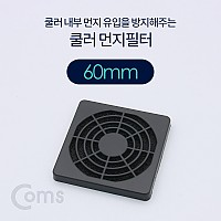 Coms 쿨러 필터(먼지 유입방지) 60mm