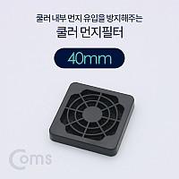 Coms 쿨러 필터(먼지 유입방지) 40mm
