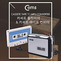 Coms MP3 컨버터(카세트 테이프) / USB 메모리 저장 / 카세트 테이프 플레이어