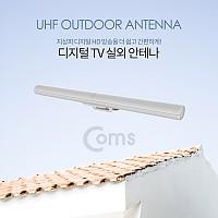 Coms 디지털 TV 실외용 안테나 수신기(화이트, Full HD, 방수지원)