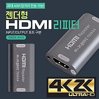 Coms HDMI 리피터/젠더형 / 4K x 2K