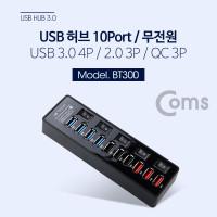 Coms USB 3.0 허브 (10P/무전원) - USB 3.0 4P/2.0 3P/QC 3P