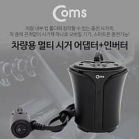 Coms 차량용 멀티 시가잭+인버터(120W), USB 2P - 컵홀더형, 검정 / 시거잭