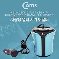 Coms 차량용 멀티 시가잭+USB 2P/DC 전압체크 기능 - 컵홀더형, 회색+청색 / 시거잭