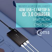 Coms 고속 멀티충전기 (USB 3.0 2Port/Type C 1Port) / USB PD/ DC 컨넥터 3ea / 40W