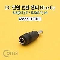 Coms DC 전원 변환 젠더, -자/Blue tip / 5.5(2.1) F / 5.5(2.1) M