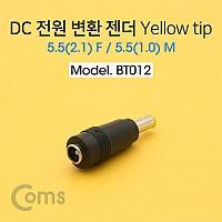 Coms DC 전원 변환 젠더, -자/Yellow tip / 5.5(2.1) F / 5.5(1.0) M