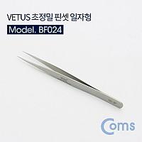 Coms Vetus 핀셋(초정밀/비자기성/ 고강도) 일자형 / 00-JP, 경도(HRC45)