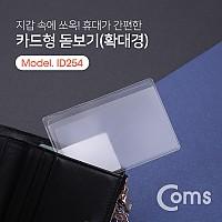 Coms 카드형 돋보기 / 확대경 / 사각 / 슬림형