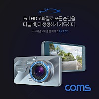 Coms 차량용 2채널 전후방 블랙박스 / 1080p Full HD / 스크린세이버(시계표시기능)