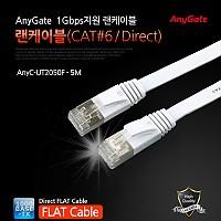ANYGATE UTP 평면 랜 케이블 / CAT6 / 5M