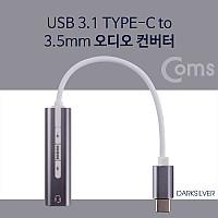 Coms Type C 오디오(7.1) 컨버터/3.5 ST - 케이블형, Metal/Dark Silver
