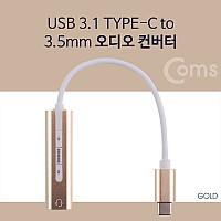 Coms Type C 오디오(7.1) 컨버터/3.5 - ST 케이블형, Metal/Gold