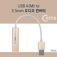 Coms USB 오디오(7.1) 컨버터/3.5 ST 케이블형, Metal/Gold