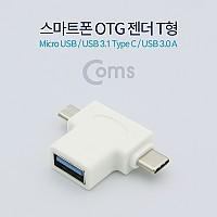 Coms USB 3.1 OTG 젠더(Type C)- T형, White (USB 3.0(F)/Micro 5P(M)/Type C(M))