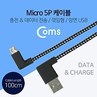 Coms USB 젠더-Micro 5P(M)/USB A(M), 100cm (패브릭) - Micro B(M)-우향꺾임/A(M)-양면, 좌우꺾임(꺽임)