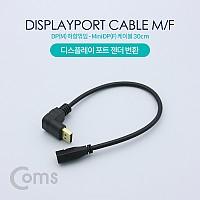 Coms 디스플레이 포트 젠더 변환 DP(M) 하향꺾임(꺽임) / Mini DP(F) 30cm/DisplayPort