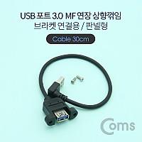 Coms USB 3.0 연장 케이블 MF형 / 상향꺾임(꺽임) / 브라켓 연결 / 판넬형 / 30cm