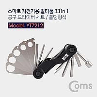 Coms 스마토 자전거용 멀티툴 33 in 1 / 폴딩형식