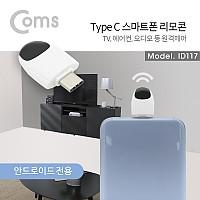 Coms USB 3.1 Type-C 스마트폰 리모콘 / 리모트 컨트롤러 / TV, 에어컨, 가전제품 원격제어