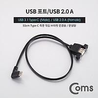 Coms USB 포트 - USB 3.1 Type C 젠더 측면꺾임(꺽임) (M)/USB 2.0 A(F) 50cm