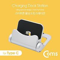 Coms 스마트폰 폴딩/접이식 도킹스테이션 Type C/USB3.1