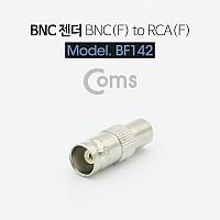Coms BNC 젠더(BNC F/RCA F)