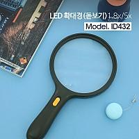 Coms 확대경(핸드형) / 돋보기 / 3 LED / 1.8배 / 5배