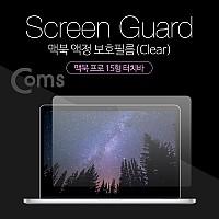Coms 맥북 스크린 가이드(투명), 액정 보호필름, Macbook Pro TouchBar, 맥북 프로 15형 터치바