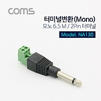 Coms 터미널 변환(Mono 6.5) 모노 6.5(M)/2Pin 터미널