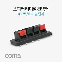 Coms 스피커 앰프 터미널 단자 / 4포트 / 좌2/우2 / DIY 제작용