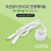 Coms 모션감지 센서 DC 연장 케이블 / PIR 케이블 / 1M (각 50cm)